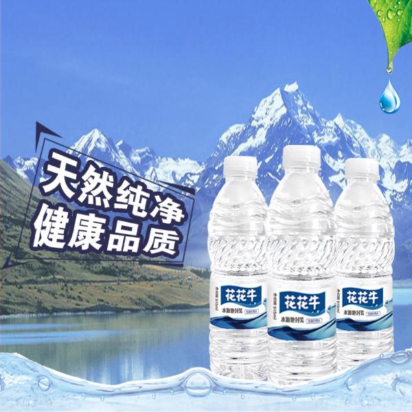 花花牛瓶裝水